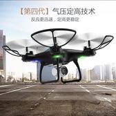 超長續航無人機智能定高充電遙控飛機高清專業四軸飛行器玩具 智聯igo