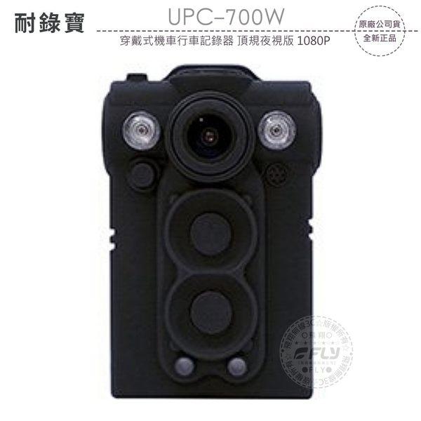 《飛翔無線3C》耐錄寶 UPC-700W 穿戴式機車行車記錄器 頂規夜視版 1080P│公司貨│含64G記憶卡