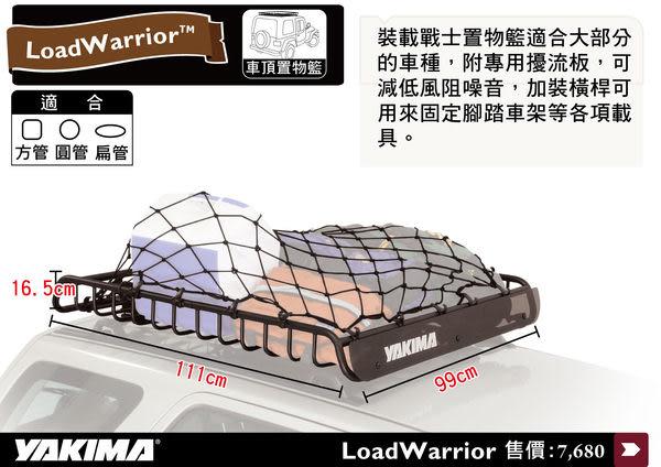 ∥MyRack∥YAKIMA LOADWARRIOR 裝載戰士置物籃 車頂行李盤