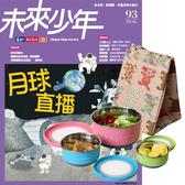 《未來少年》1年12期 贈 頂尖廚師TOP CHEF馬卡龍圓滿保鮮盒3件組(贈保冷袋1個)