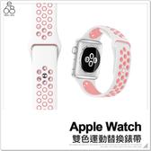 Apple Watch 1 2 3 4 智慧 手錶 38 42 40 44 mm 錶帶 替換帶 智能 手環 配件 運動腕帶