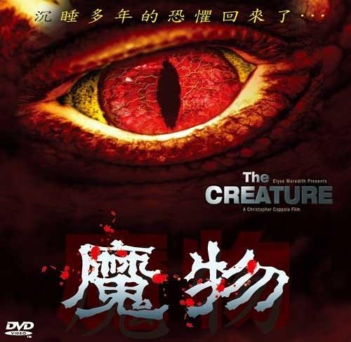 新動國際【魔物  The Creature】 便利包DVD