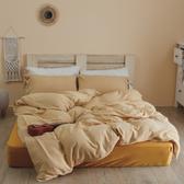 長絨棉 床包被套組(薄被套) 加大【暖陽黃】色織雙層紗 自由混搭 翔仔居家