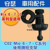 C02 MIO 【6/7/C系列】後視鏡 短支架 扣環 適 MIO 792D 751 791D C350 C335 688S