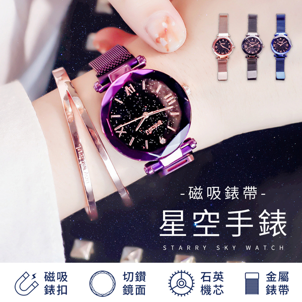 磁吸錶扣 星空手錶石英錶金屬錶帶磁鐵玻璃切鑽鏡面手錶女生配件女錶 【HFA941】#捕夢網