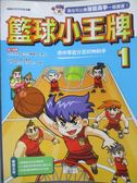 【書寶二手書T1/少年童書_WEB】籃球小王牌 1_李漢協, 金美英