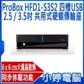 【免運+3期零利率】全新 ProBox HFD1-S3S2 四槽USB 3.0+eSATA 2.5∕3.5吋 共用式硬蝶傳輸座