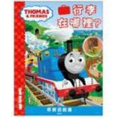 湯瑪士 小火車行李在哪裡?尋寶遊戲書 贈品大贈送