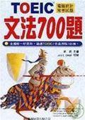 (二手書)TOEIC文法700題