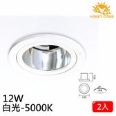 HONEY COMB LED 12W 室內洗牆式崁入型燈具 2入一組TK0376-6 白光