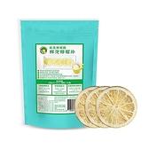 歡喜檸檬園 鮮泡檸檬片(25g)袋裝【小三美日】