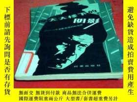 二手書博民逛書店罕見摩天大樓下的陰影:一個法醫在紐約的見聞21799 (法)拉阿