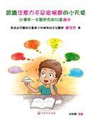 認識注意力不足症候群的小天使:台灣第一本醫師原創兒童繪本