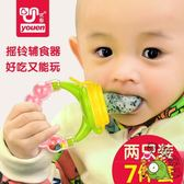 嬰兒食物咬咬袋果蔬樂吃水果奶嘴輔食器寶寶牙膠磨牙棒果汁嚼嚼樂【月光節】