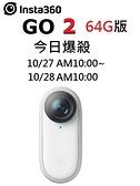 名揚數位 新款 INSTA360 GO 2 64G版本 FlowState 防抖技術 4米防水 東城公司貨 ~