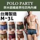 【衣襪酷】POLO PARTY奈米銀纖維男性四角內褲 台灣製《四角褲/平口褲/男性內褲》