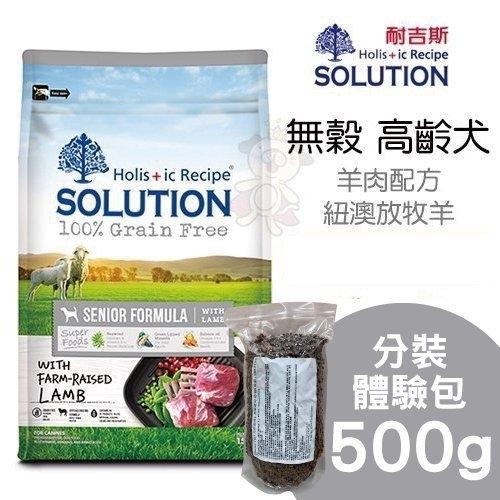 *WANG* 新耐吉斯SOLUTION 超級無穀犬-高齡犬 羊肉配方 500g/分裝體驗包 狗飼料