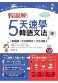 輕圖解!5天速學韓語文法(20K 1CD)