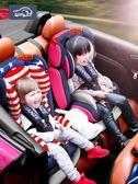 安全座椅 座椅汽車用寶寶嬰兒可躺簡易車載便攜式坐椅0-12歲3-4檔 莎瓦迪卡