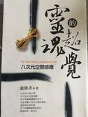 (二手書)靈魂的超覺-盧勝彥文集021
