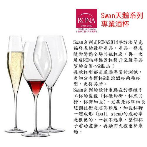 《Rona樂娜》Swan天鵝系列-氣泡酒杯-190ml(6入)