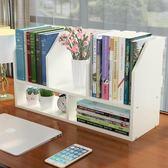 簡易桌面書架學生用兒童迷你小書架桌上置物架創意辦公書柜收納架WY