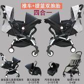 雙胞胎嬰兒推車可拆分輕便攜摺疊坐躺二孩寶寶BB嬰兒車提籃雙人車禮物限時八九折
