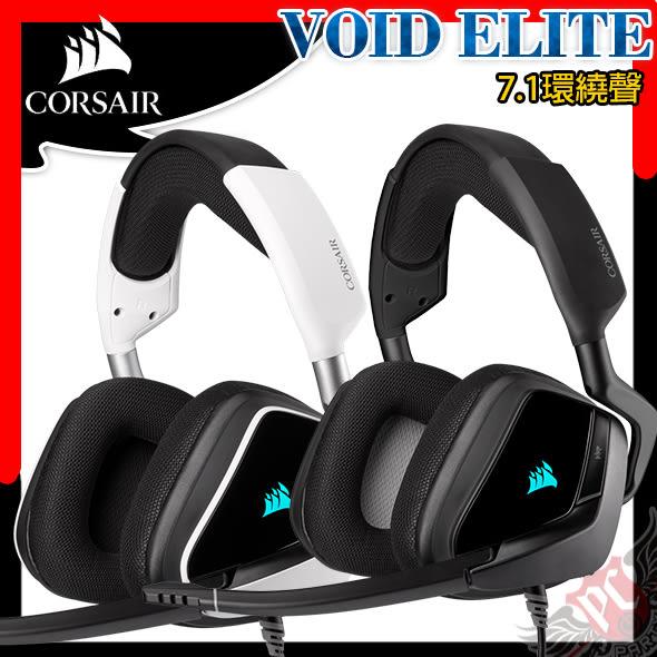 [ PC PARTY  ]  海盜船 CORSAIR VOID Elite USB 7.1 電競耳機