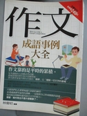 【書寶二手書T5/高中參考書_KDT】作文成語事例大全_林慶昭