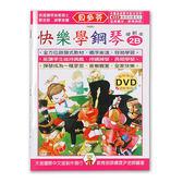 小叮噹的店- IN883 《貝多芬》快樂學鋼琴-學齡本2B+動態樂譜DVD