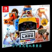 五款遊戲【NS原版片】 Switch 任天堂實驗室 Labo 04 VR 組合套裝 完全版 中文版【台中星光電玩】