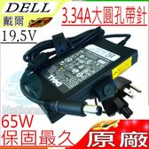 DELL 變壓器(原廠)-戴爾 19.5V,3.34A,65W,D5401,D600,D610,D620,D630,D630N,D631,D631N,D800,D810,D830