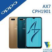 【贈自拍棒+傳輸線+立架+觸控筆吊飾】OPPO AX7 CPH1901 6.2 吋 4G/64G 智慧型手機【葳訊數位生活館】