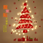 CY潮流裝飾品毛氈聖誕樹diy 迷你聖誕樹無紡布墻面聖誕樹套餐送燈CY潮流裝飾品 免運 CY潮流