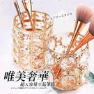 歐式水晶筆筒 化妝刷美甲筆刷各式工具收納 NailsMall