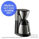 日本代購 Melitta LKT-1001 滴漏式 美式咖啡機 真空 不鏽鋼 保溫壺 10杯份 1.4L