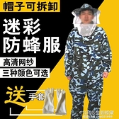 防蜂服養蜂專用全套透氣加厚養蜂工具抓蜜蜂防護服防蜂衣連身蜂衣 1995雜貨