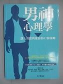 【書寶二手書T5/兩性關係_ICA】男神心理學:讓人喜歡與愛你的67條策略_佳樂