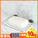 肥皂架 肥皂盒 瀝水【C0051】peachylife霧面304不鏽鋼肥皂架 MIT台灣製 完美主義