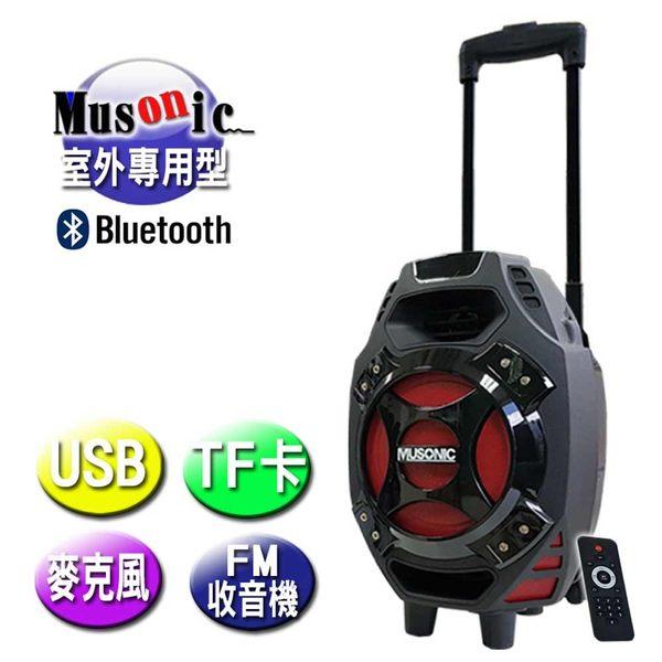 【宇晨MUSONIC】MU-5200 8吋重低音行動藍芽卡拉OK音響/喇叭