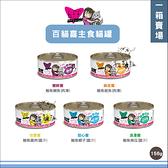 B.F.F百貓喜〔主食貓罐,5種口味,156g〕(一箱24入) 產地:泰國