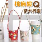 【04776】 棉麻可愛超Q柴犬杯套 飲...