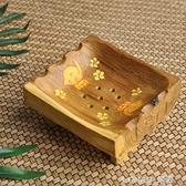 創意歐式實木香皂盒皂托木質瀝水衛生間浴室復古手工精油皂 樂活生活館
