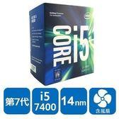 【綠蔭-免運】INTEL 盒裝 Core i5-7400