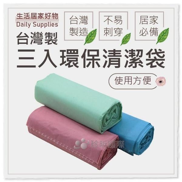 【台灣珍昕】台灣製 三入環保清潔袋(約600g)~4款可選(小/中/大/特大)清潔袋/垃圾袋/塑料袋
