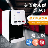 【公司嚴選】長江牌 CJ-3019 參溫飲水機 溫熱冰 超淨型飲水機 學校 公司 茶水間 公共設施 台灣製造
