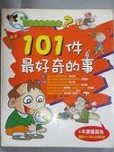 【書寶二手書T1/少年童書_XCL】101件最好奇的事_邱敏文