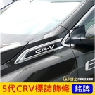 HONDA本田5代 5.5代【CRV5標...