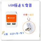 ❤【KINYO-USB極速充電器】❤折疊式插頭/國際通用電壓/家用/旅行/手機/平板/電腦/筆電/電壓問定❤