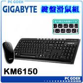 技嘉 GK-KM6150 有線 鍵盤滑鼠組/ 鍵鼠組 GIGABYTE☆pcgoex 軒揚☆